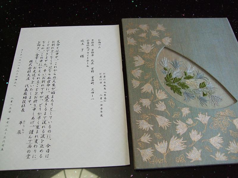 東証1部企業に入社して4ヶ月で過労死した会社員の給与明細とタイムカードが公開される